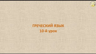 Греческий язык с нуля. 10-й видео урок греческого языка для начинающих