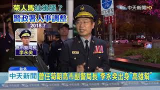20190919中天新聞 連千毅直播主糾紛鬧高雄 刑事局長南下坐鎮