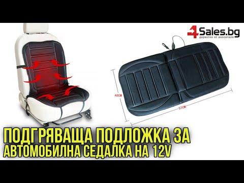 Подгряваща седалка за кола 12v подложка от 30 до 60 градуса Плюшена CAR SEAT TOP2 12