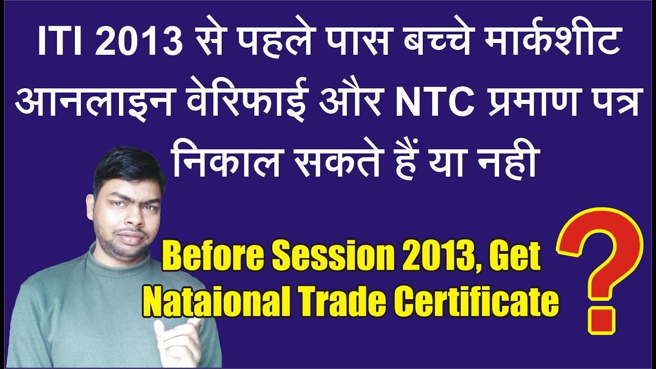 How To Verify Iti Marksheet Online And Get National Trade