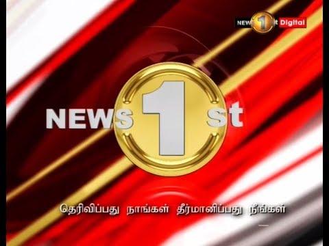 News 1st: Prime Time Tamil News - 10.30 PM | (26-11-2018)