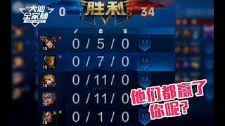 【大仙全家桶】0-34也能赢?神仙对局颠覆你对王者的认知!
