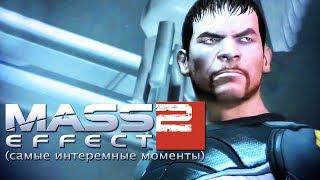 Нарезка от 02.11.16 Mass Effect 2 самые интересные моменты
