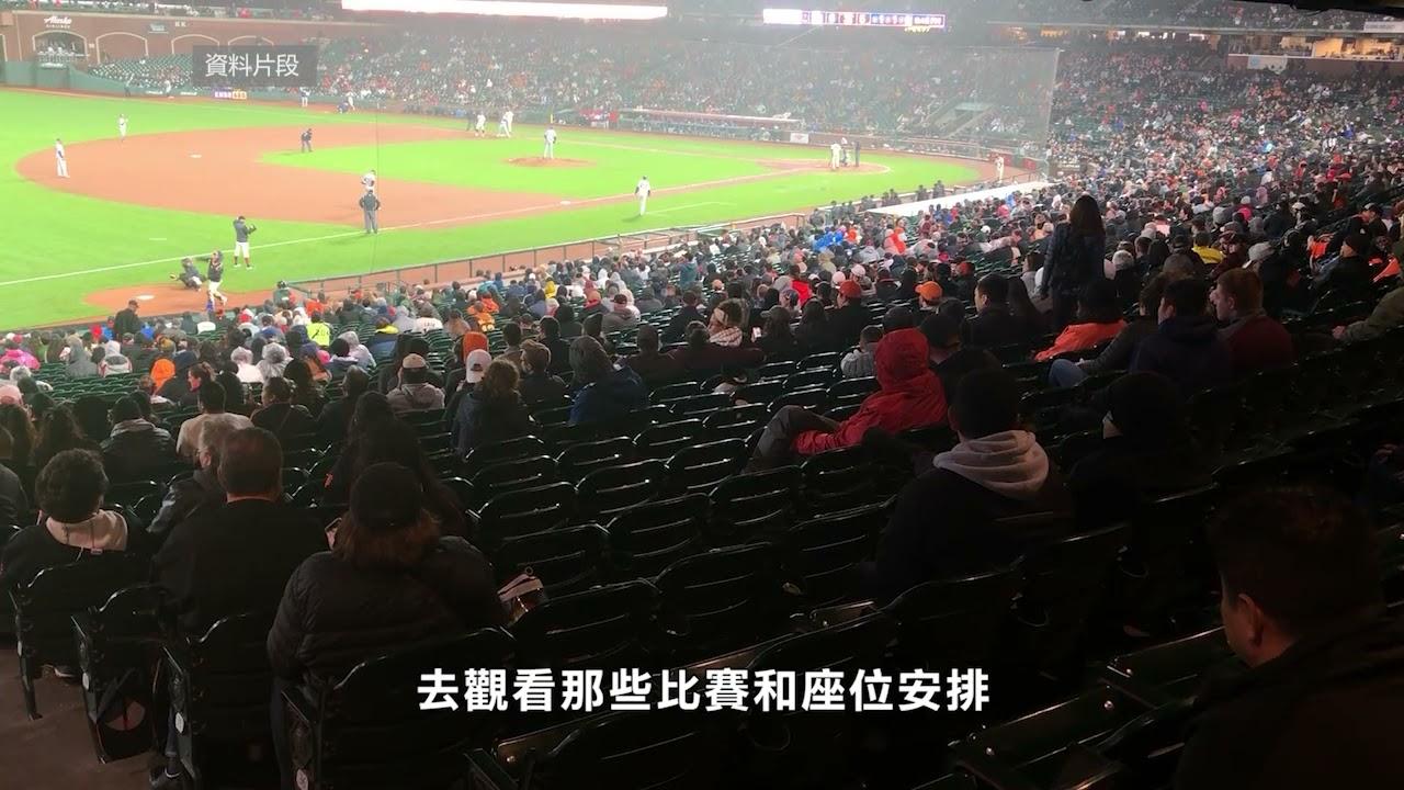 【天下新聞】棒球聯盟MLB: 球季送出150萬門票 贈與疫情必須工作人員