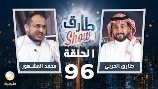 برنامج طارق شو الحلقة 96 - ضيف الحلقة محمد المشهور
