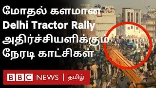 Delhi Tractor protest Live video : கலவர மயமான டெல்லி- தொடரும் பதற்றம் | Tractor rally