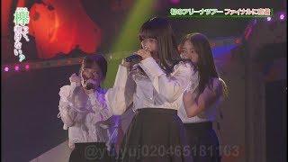【欅坂46】石森虹花 センター曲 五人囃子 - 少女には戻れない 2017 (再)...