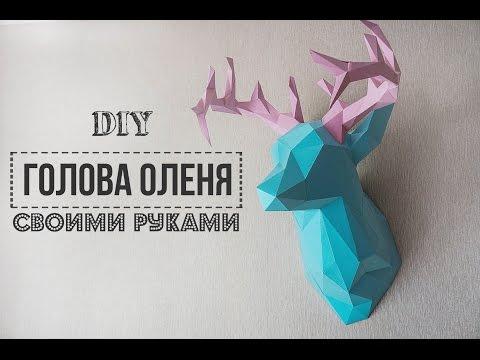 Объемные животные из бумаги своими руками схемы шаблоны поделки