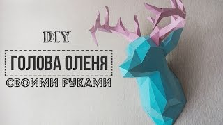 DIY: Голова оленя/ Паперкрафт/ FANCY SMTH(СКАЧАТЬ голову оленя https://drive.google.com/file/d/0B1dSoRDLIJNgVHlqQUlHa1FReGs/view?usp=sharing Ещё больше 3D моделей-разверток ..., 2015-05-13T04:43:03.000Z)