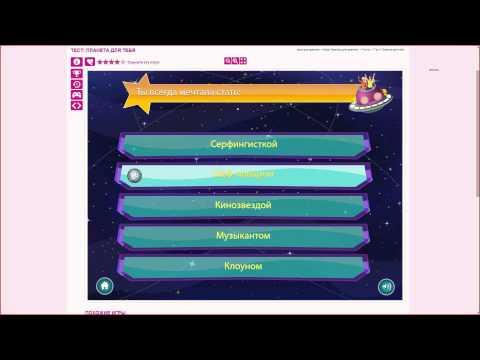 игры для девочек тесты гороскоп
