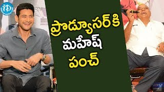 Mahesh babu punch to nv prasad  @ spyder press meet || rakul preet singh || ar murugadoss