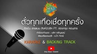 [คาราโอเกะ Karaoke] ตั๋วทุกเทื่อเชื่อทุกครั้ง - สายแนน สิงห์มิวสิค Faet ตองกรุง คอนสาร Backing Track
