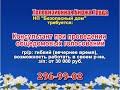 24  августа _14.50_Работа в Нижнем Новгороде_Телевизионная Биржа Труда
