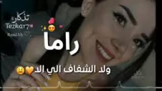 فيديو عن اسم راما