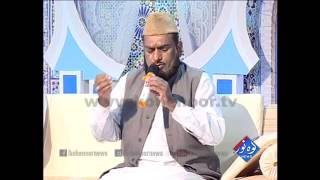 Khush Bakht Hain  Qari by Afzal Anjum (خوش بخت ہیں (قاری افضل انجم