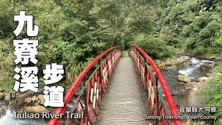 令人驚艷的溪流美景~九寮溪步道(宜蘭縣大同鄉-Jiuliao River Trail)
