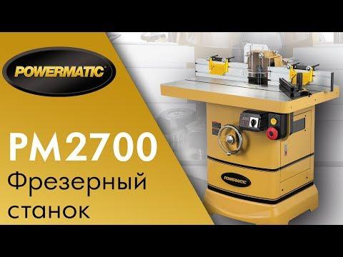 Powermatic PM2700 Лучший Фрезерный станок по дереву / обзор станка  и  тест на твердых породах