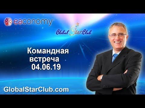 EAconomy - Командная встреча 4.6.19