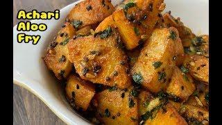 Achari Aloo Fry Recipe By Yasmin Cooking