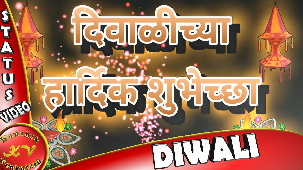 Happy diwali wishes in marathigreetingsanimationmessagesquotes happy diwali wishes in marathigreetingsanimationmessagesquoteshappy diwali whatsapp video youtube m4hsunfo