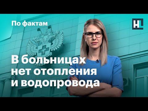 🔥В больницах нет отопления и водопровода. Предполагаемая дочь Путина. Люди не понимают сути поправок