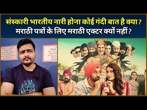 Suraj Pe Mangal Bhari - Movie Review | 2020 Bollywood Film