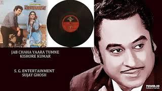JAB CHAHA YAARA TUMNE - KISHORE KUMAR - ZABARDAST(1975) - RAHUL DEV BURMAN