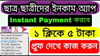 Download Earn Money Online | Online Income Bd Payment Bkash || how to online income || bd app solution