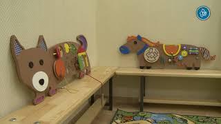 Учебно тренировочный центр для особых детей открыли в Тюмени