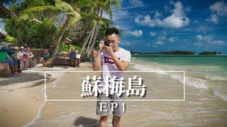 Chaweng海灘超美的在沙灘上吃泰菜Villa tourFisherman's ...