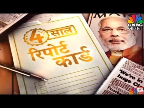 Awaaz Adda   Modi सरकार के 4 साल   Economy का क्या है हाल?   CNBC Awaaz