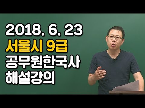 20180623 공무원 한국사 서울시 9급(B책형) 한국사 해설강의