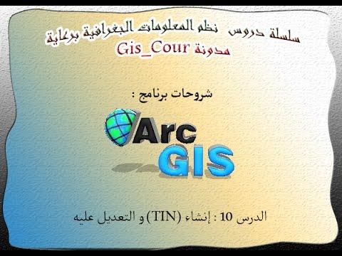 How-Create-TIN In ArcGis