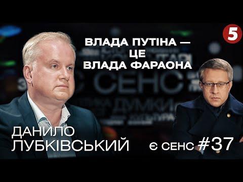 Путін-фараон, проблеми офіційного