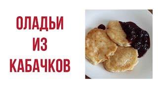 Оладьи из кабачков  Простой и быстрый рецепт