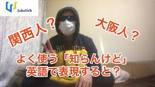 関西人でくくれるのか、それとも大阪だけなのか、 よく「知らんけど」つけます。 誰が言い始めたん?知らんけど。 これ、英語で言える?...