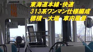 【車内風景】東海道本線・快速5507F(313系3000番代ワンマン仕様編成 穂積-大垣)