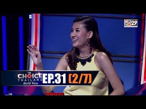 THE CHOICE THAILAND เลือกได้ให้เดต : EP.31 Part 2/7 : 30 เม.ย. 2559