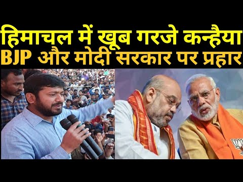 Download Himachal bypoll campaign: Dr Kanhaiya Kumar's brilliant speech in Fatehpur assembly