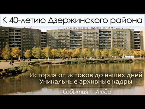 Самый молодой в Ярославле: история Дзержинского района от истоков до наших дней