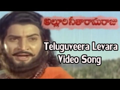 Alluri Seetharama Raju || Teluguveera Levara Video Song || Krishna, Vijaya Nirmala