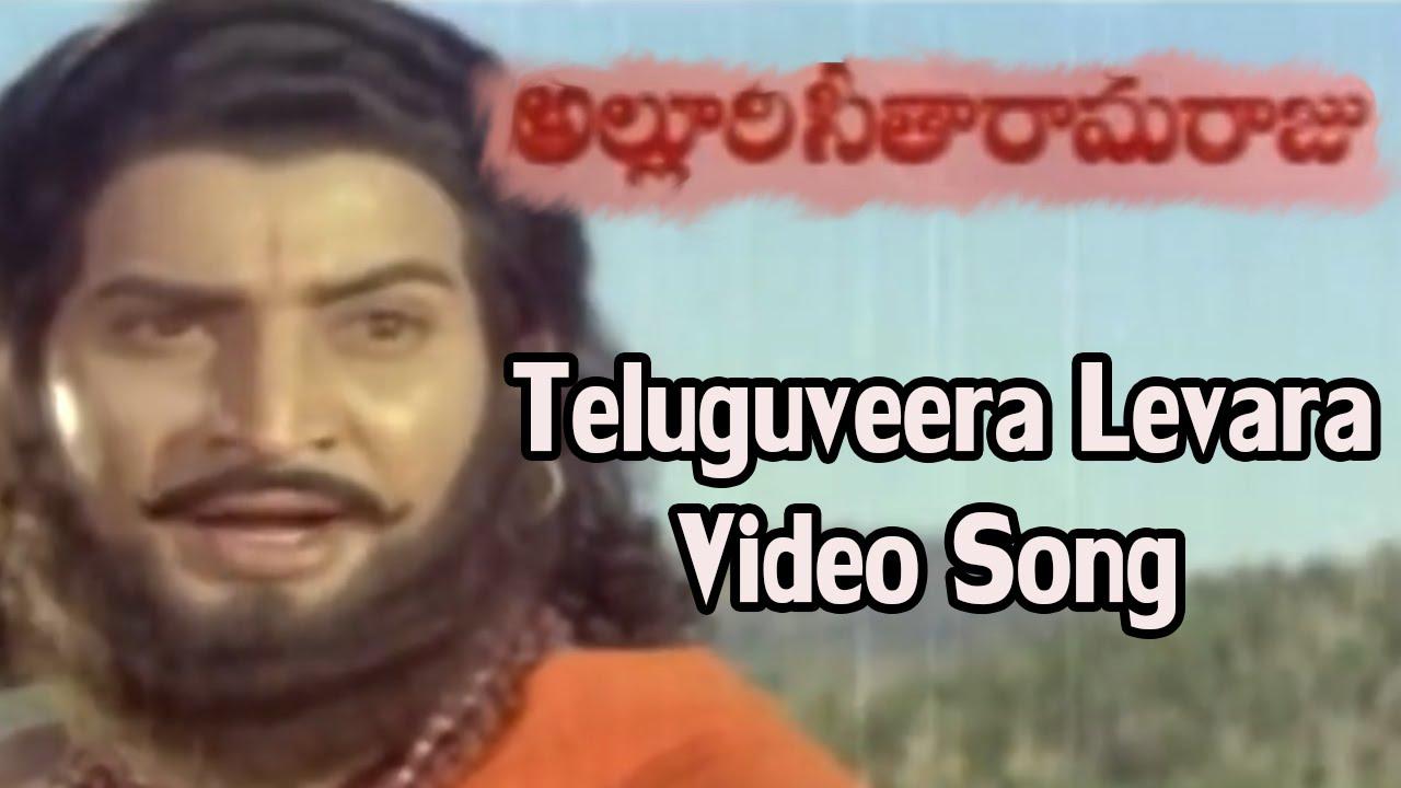 Telugu veera levara song _ alluri sitarama raju mp3toke.