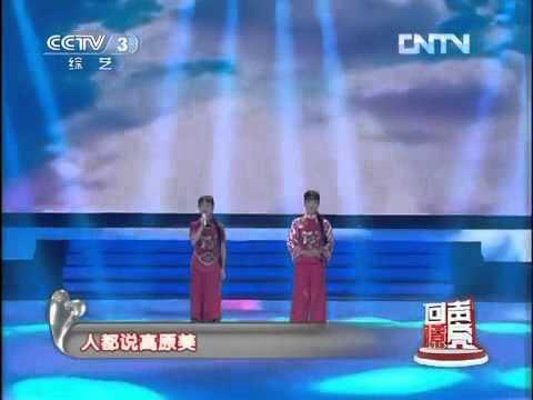Wang Er Ni & Wang Xiao Ni - Blue Plateau (高原蓝)