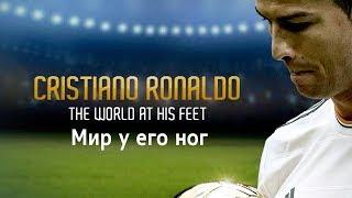 Криштиану Роналду: Мир у его ног (документальный, биография, спорт)