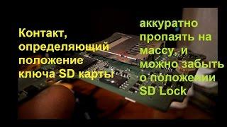 видео Что делать если карта памяти на фотоаппарате защищена от записи?