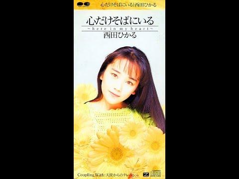 「心だけそばにいる」西田ひかる 谷山浩子 聴き比べ 歌詞付き