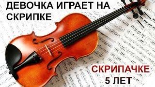 Маленькая девочка учится играть на скрипке. Видео 3(Маленькая девочка учится играть на скрипке. Вероника ходит в музыкальную школу уже пол года. Вот что она..., 2015-03-16T14:05:00.000Z)