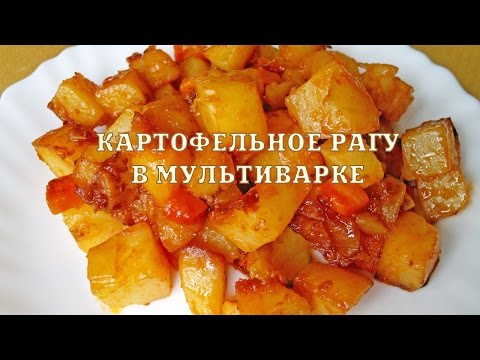 Картофельное рагу. Картофельное рагу в мультиварке Redmond