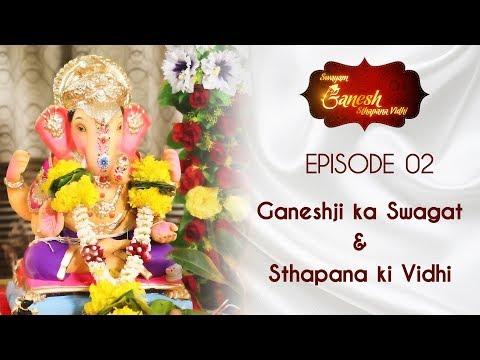 ganesh-sthapana-swayam-karein-ep#02-(-ganeshji-ka-swagat-aur-sthapana-ki-vidhi-)