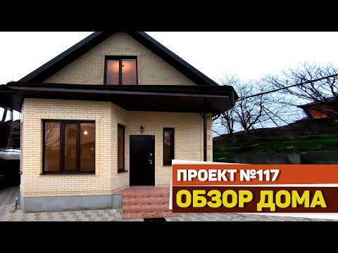 Проект 117 в чистовой отделке, Обзор Дома